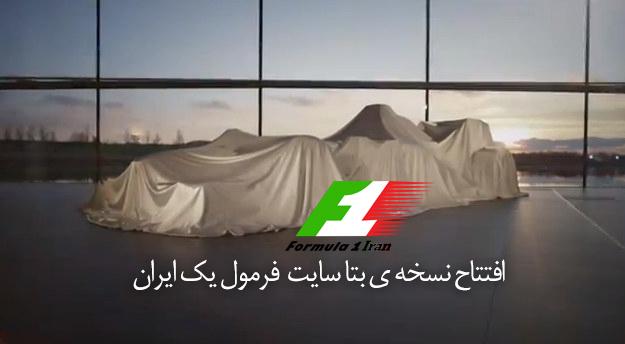 افتتاح نسخه ی بتا سایت فرمول یک ایران