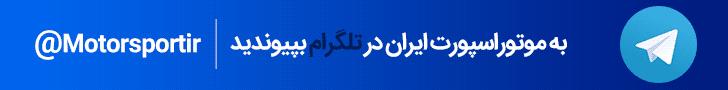 تلگرام موتوراسپورت ایران | فرمول یک ایران