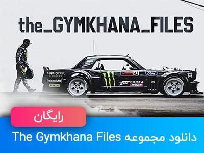 دانلود مجموعه The Gymkhana Files