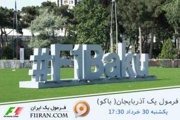 پخش زنده فرمول یک آذربایجان (باکو)