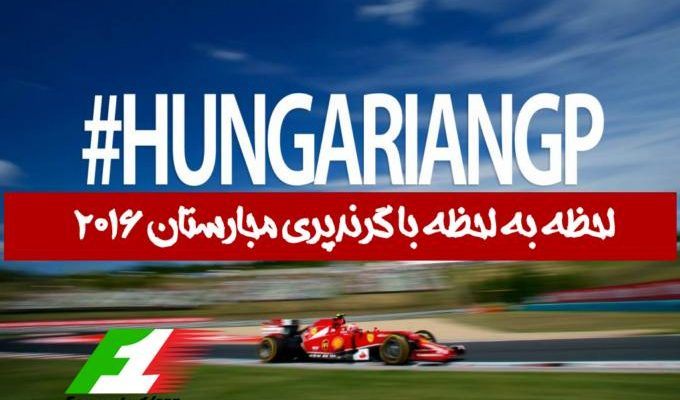 لحظه به لحظه گرندپری مجارستان