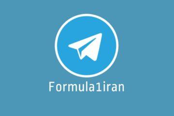 تلگرام فرمول یک ایران