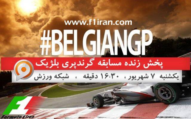 پخش زنده مسابقه ی فرمول یک بلژیک