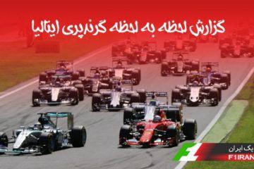 F1-Italy-Grand-Prix