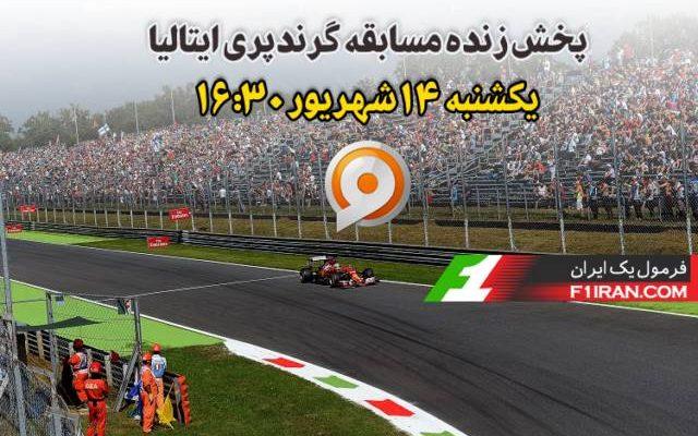 پخش زنده فرمول یک ایتالیا