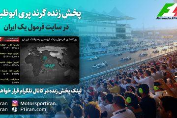 پخش زنده فرمول یک گرندپری ابوظبی