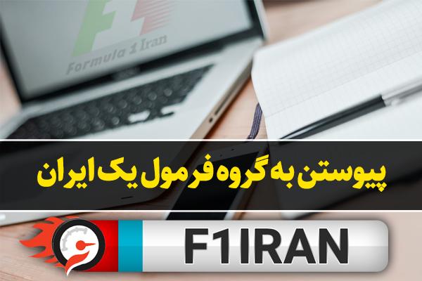 فرمول یک ایران