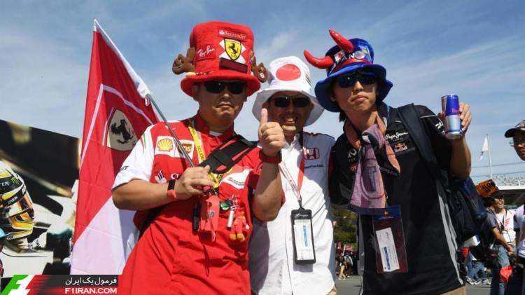 طرفداران - گرندپری ژاپن 2017