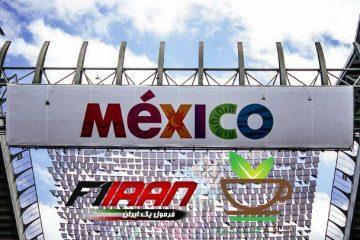 تماشای دورهمی گرندپری مکزیک 2018