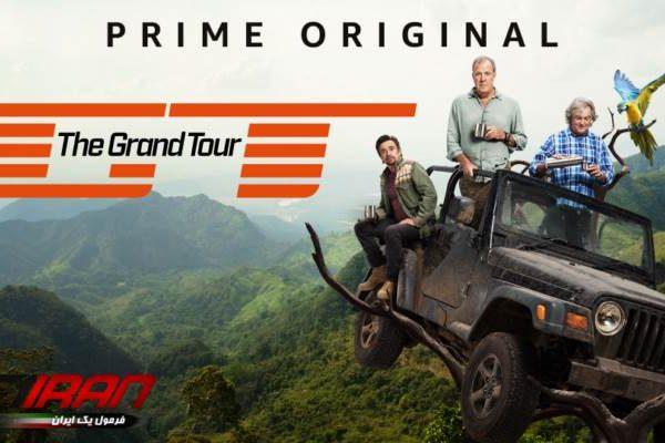دانلود فصل سوم گرندتور - The Grand Tour