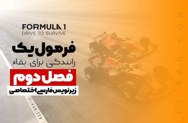 دانلود فصل دوم مستند فرمول یک رانندگی برای بقا با زیرنویس فارسی فرمول یک ایران