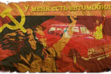 خودرو در شوروی