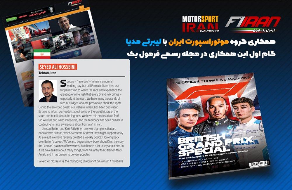 همکاری گروه موتوراسپورت و فرمول یک ایران با لیبرتی مدیا