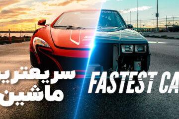 سریال مستند سریعترین ماشین Fastest Car