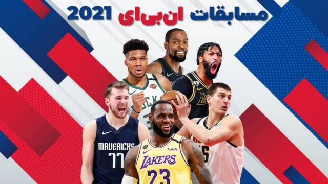 تماشا و دانلود مسابقات ان بی ای 2021 NBA